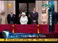 20120605凤凰全球连线 英女王登基钻禧庆典 王室成员阳台致意