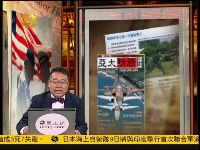 中国智库首次发表美日军力报告