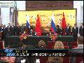 中俄发表边境裁军声明 建立新型大国关系