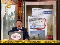 """中国渔政船巡航钓鱼岛遭日方""""警告"""""""