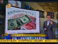 中国呼吁上合组织成员国本币结算