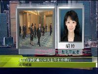 中国大手笔举办上合峰会 展现强大实力