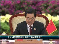 胡锦涛促加速扩大上合组织国际影响力