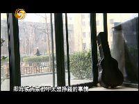 青芒——校园民谣再回首(五)