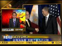 菲律宾总统访美 冀加强美菲军事合作