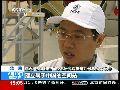 专家解析女航天员隐私保护:飞船设独立睡眠区 - 高山松 - gaoshansong.good 的博客