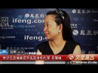 深圳钟表展之专访兰博基尼手表亚洲总代理 黄丽嫦