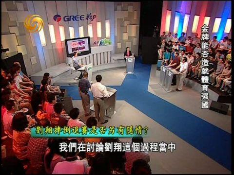 2012-08-25一虎一席谈 金牌能否造就体育强国