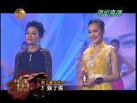 """张子琪获""""最上镜小姐奖"""" 刘嘉玲颁奖"""
