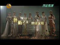 历届中华小姐环球大赛冠军同台亮相