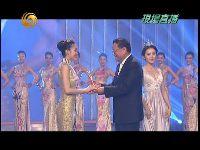 张子琪问鼎2012中华小姐冠军 刘长乐颁奖