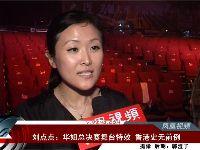 刘点点:华姐总决赛舞台特效 香港史无前例