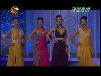 2012中华小姐环球大赛总决赛5强诞生