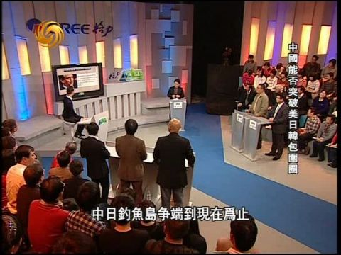 2012-11-10一虎一席谈 中国能否突破美日韩包围圈