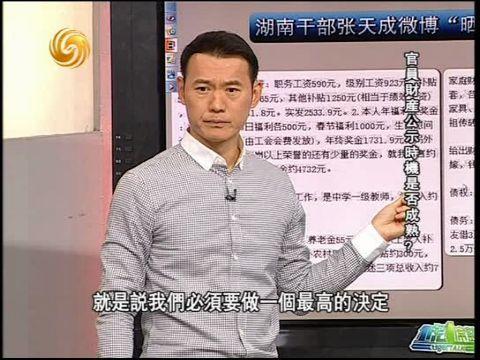 2012-11-24一虎一席谈 官员财产公示时机是否成熟