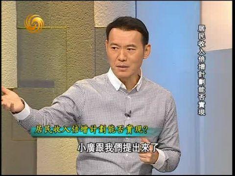 2012-12-01一虎一席谈 居民收入倍增计划能否实现