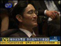 李在镕升任三星副董事长 将继承家族事业