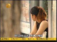 甜蜜的错误 中国人流误区