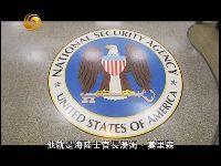 进入美国国家安全局