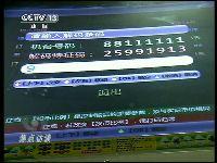 2012-12-12焦点访谈 游戏机变身赌博机