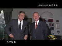 失落的肯尼迪家族录像(下)