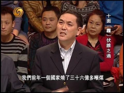 """2013-01-19一虎一席谈 十面""""霾""""伏谁之过?"""