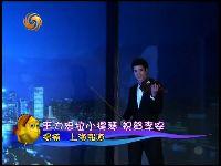 王力宏演奏小提琴 祝贺李安《少年派》热映