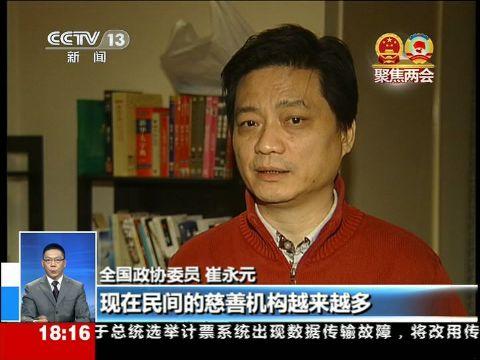 代表委员议国是 崔永元姚明纷纷建言