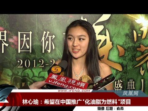 林心瑜:希望在中国推广化油脂为燃料项目