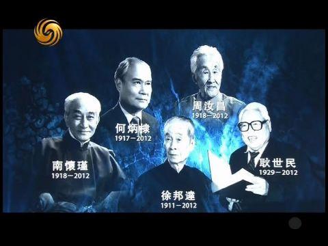 窦文涛缅怀大师:功德写在历史 都是真功夫