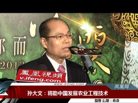 孙大文:将助中国发展农业工程技术