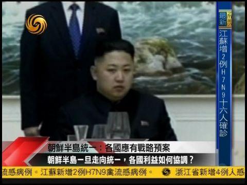 2013-04-14寰宇大战略 朝鲜半岛统一:各国应有战略预案