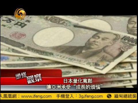 2013-04-14一周财经新趋势 博鳌论坛关注日本量化宽松政策