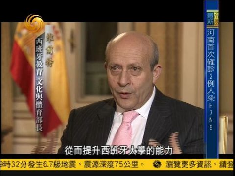 2013-04-14风云对话 专访西班牙文化教育体育部长维尔特