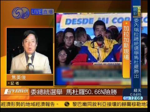 2013-04-15午间特快 委内瑞拉大选结束 马杜罗以50.66%得票险胜