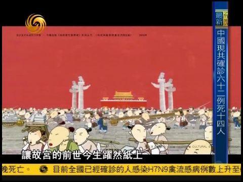 与梦想同行:我的家在紫禁城 赵广超(一)