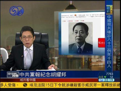 2013-04-14总编辑时间 《解放日报》刊文纪念胡耀邦逝世24周年