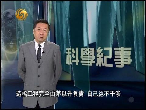 腾飞中国:钱塘江大桥传奇(上)
