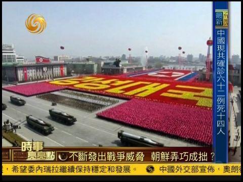 2013-04-15时事亮亮点 朝鲜对外频发战争威胁 对内庆祝太阳节