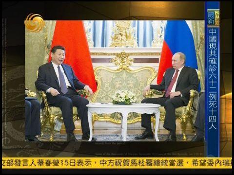 世界看中国:中俄关系