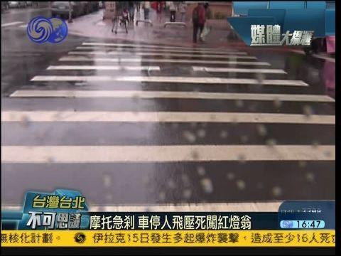 2013-04-15媒体大摄汇 老人过马路闯红灯 骑手急刹车飞出将其撞死