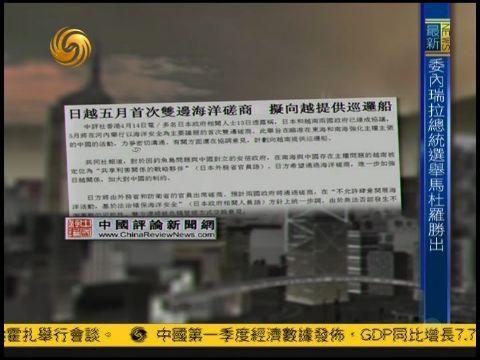 2013-04-15有报天天读 传越南拟向美国购P-3C巡逻机 防范中国潜艇