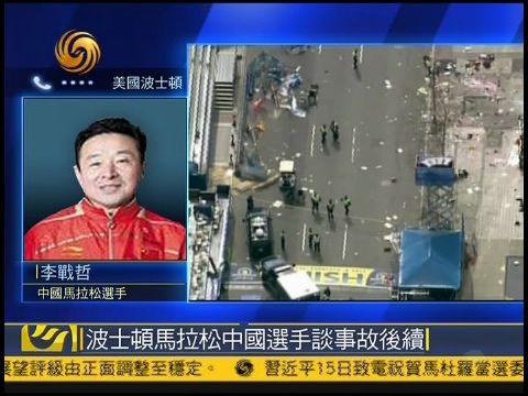 2013-04-16资讯快递 中国选手闻波士顿爆炸巨响 目睹众人流血