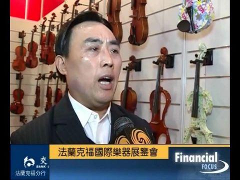 2013-04-12财经广角 法兰克福国际乐器展鉴会