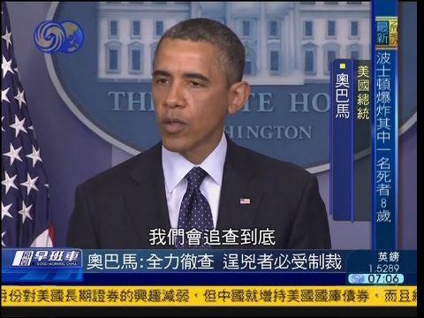 2013-04-16凤凰早班车 奥巴马就波士顿爆炸案发表声明