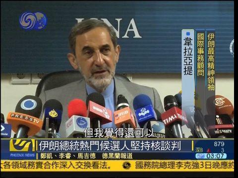 伊朗总统热门候选人韦拉亚提