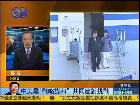 """郑浩:""""习奥会""""是中美""""战略谋和""""的形式"""