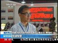 中国全面推广中药材电子信息化模式