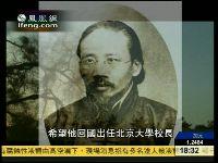 2008-12-13风范大国民 蔡元培与北大精神