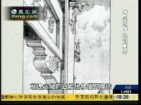 2008-12-06风范大国民 乞丐教育家武训